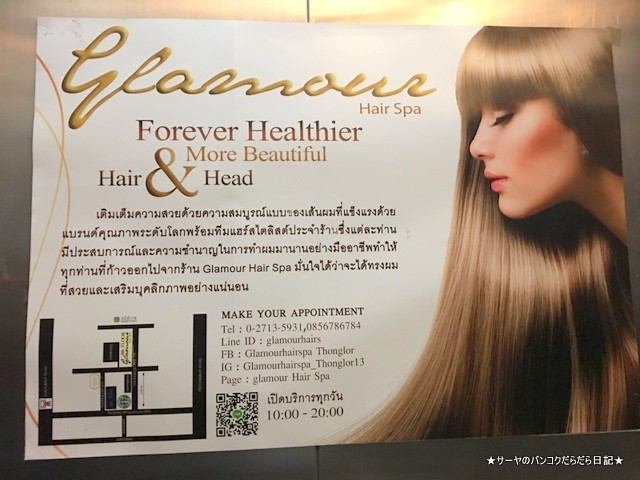 Glamour Hair Spa 美容室 keratin bangkok (4)-001