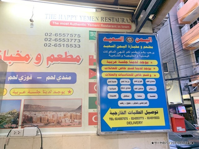 happy yemen bangkok イエメン料理 (2)