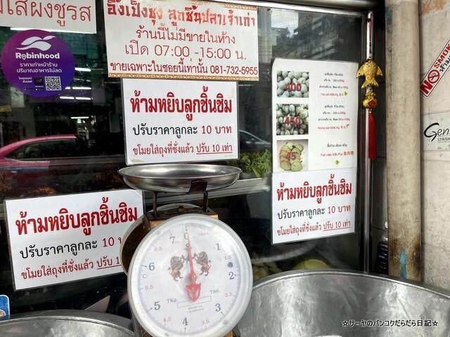 ウンペンチュン Aung Peng Chung Noodle Fish ball (3)