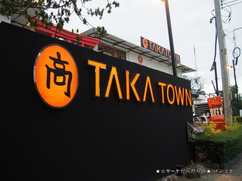 MONDE バンコク ルーフトップ TAKA TOWN