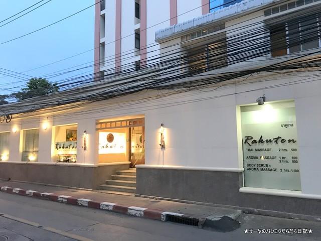 rakuten massage ラクテン タイ古式 マッサージ バンコク (2)
