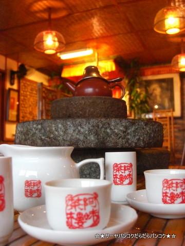 阿妹茶酒館 九份 台湾