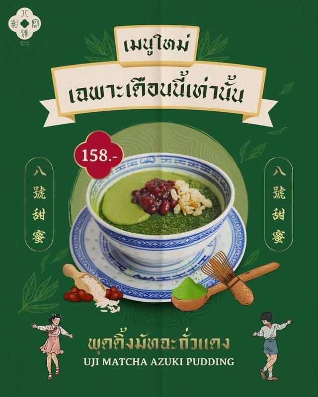ba hao bangkok pudding