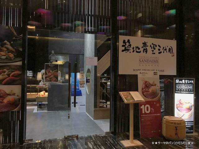 aozoratsukiji sandaime 青空築地三代目 入口