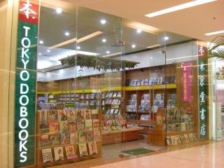 20080909 東京堂書店 1