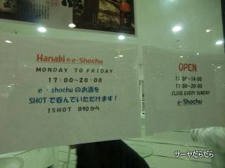 20101217 e-shochu 7