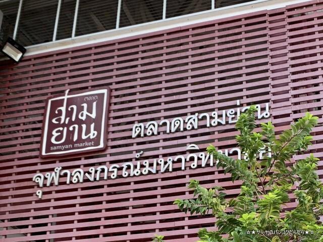 サムヤーン市場 バンコク samyang (11)