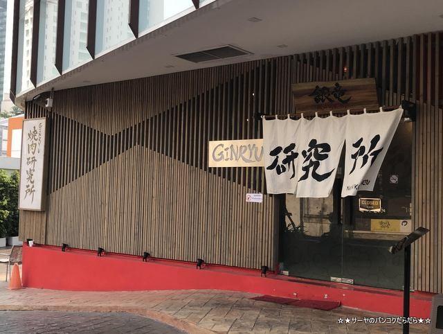 銀竜焼肉研究所 バンコク 焼き肉 日本料理 2019 (1)