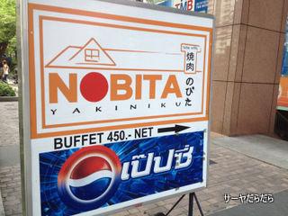 20120523 YAKINIKU NOBITA 1