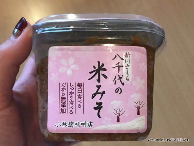 小林麹味噌店 kobayashi miso yachiyo chiba love (9)