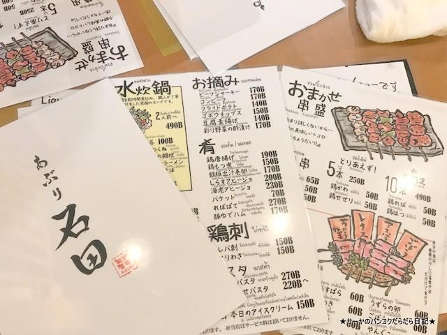 00 Aburi Ishida 石田 バンコク 和食 日本料理 (3)