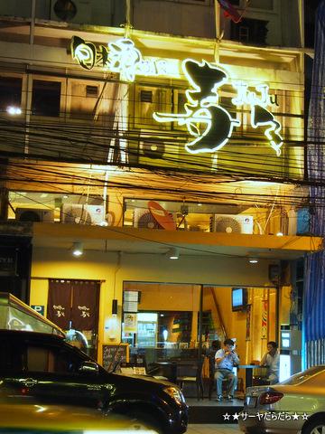 Juju Japanese Bar 日本酒 バー 寿々 バンコク