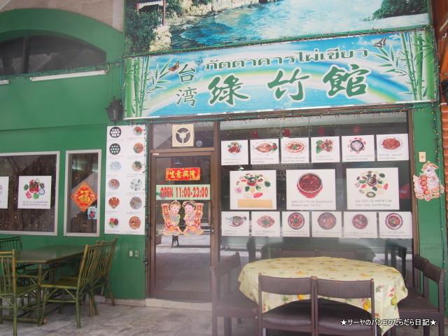 台湾 緑竹館 バンコク 火鍋 台湾 hotpot taiwan