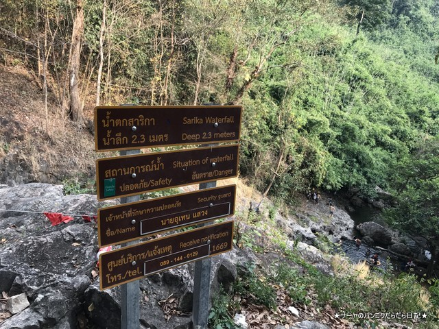 Sarika Waterfall サリカ滝 ナコンナヨック おすすめ 日帰り (8)