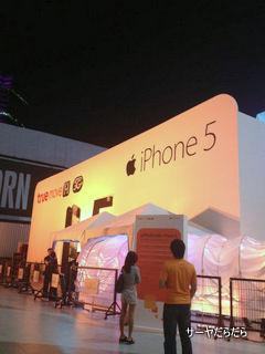 Iphone 5 Event 1