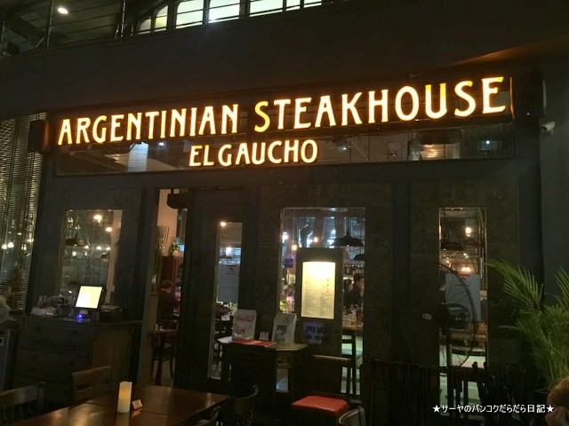 EL GAUCHO ARGENTINIAN STEAKHOUSE トンロー バンコク