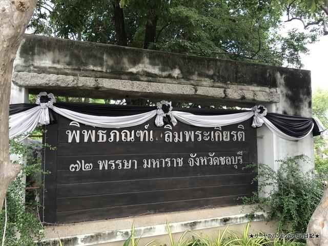 Chongburi thailand 1day trip bangkok (20)
