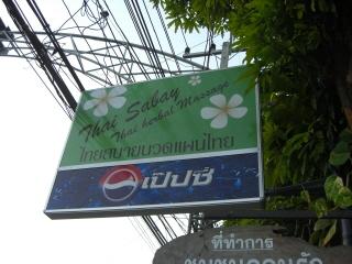 20081211 sabay massage 1