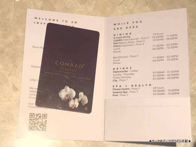 Conrad Bangkok コンラッド バンコク ホテル PREMIUM KING (2)