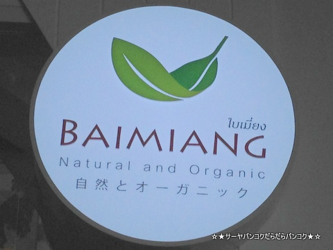 Baimiang Healthy shop at レインヒル 1階