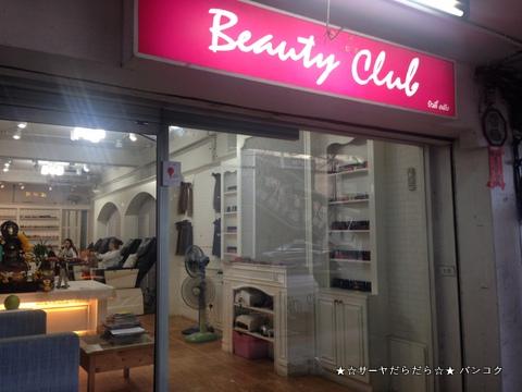 Beauty Club at BTS プラカノン サーヤ