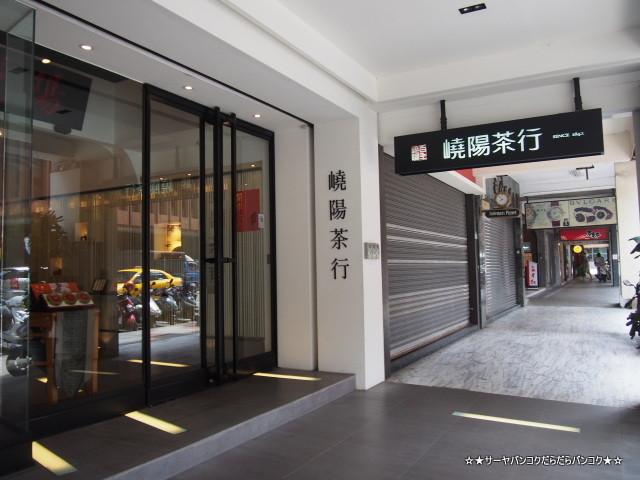嶢陽茶行 GeowYongTea 台北 土産