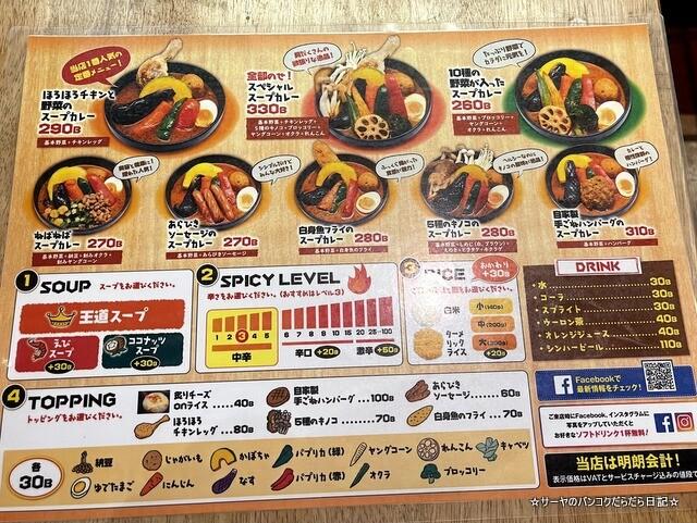 Hokkaido Soup Curry Shop 北海道スープカレー屋 (15)