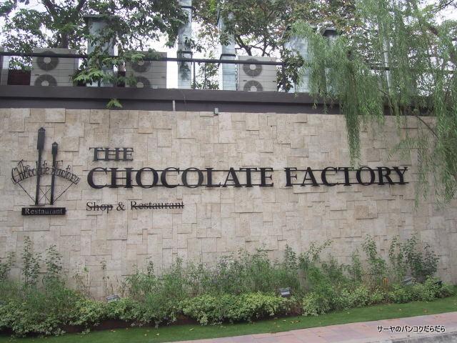 chocolate factory pattaya チョコレート パタヤ (5)