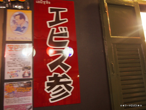 東京もつ酒場 エビス参 スクムウィット