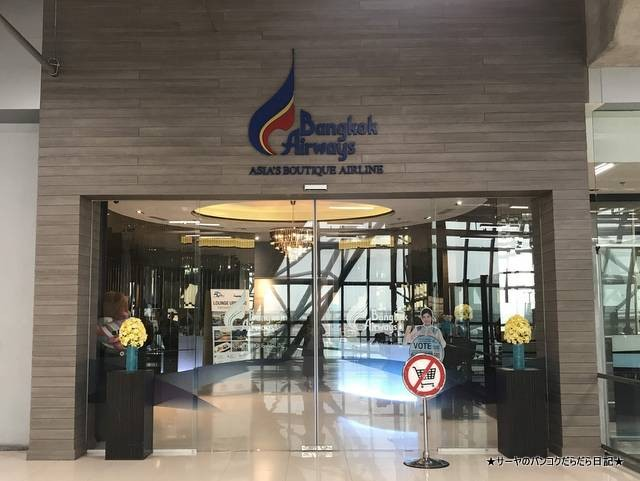 バンコク・エアウェイズ PG 993 bangkok airways (9)