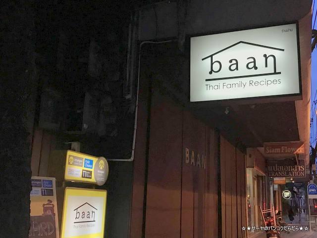 baan bangkok thaifood restaurant バンコク タイ料理 (2)