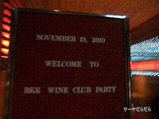 20101119 wine party 1