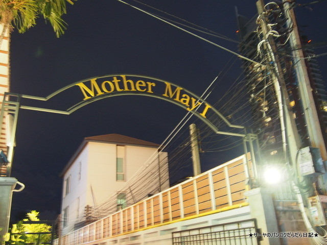 Mother May I bangkok thailand タイ バンコク