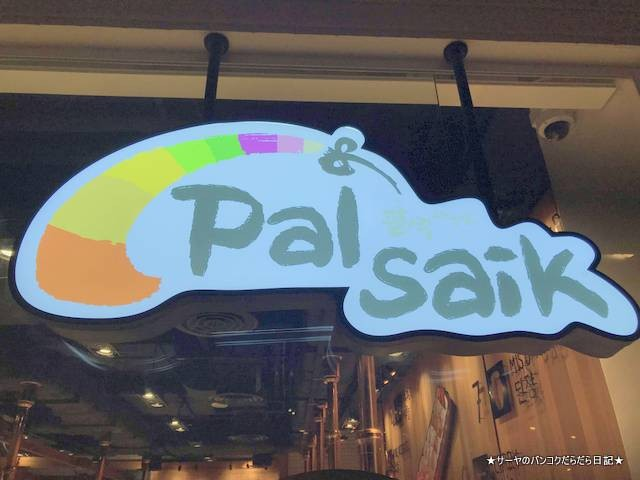 Palsaik siam center 8色サムギョプサル サイアム (17)