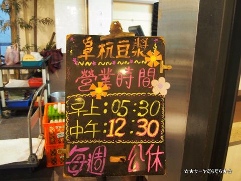 阜杭豆漿 フーハン・ドゥジャン 台北 行列 豆乳