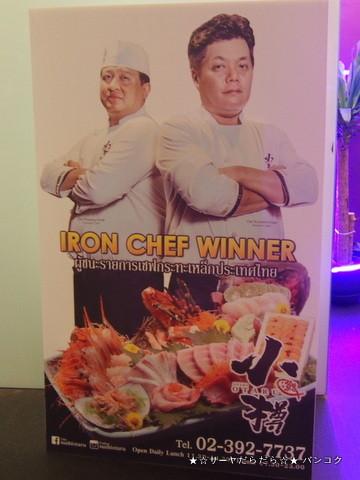 sushi otaru 小樽 寿司 バンコク 藤田さん