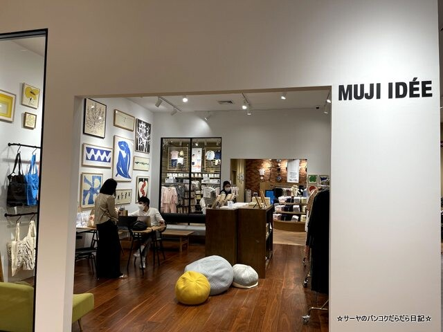 MUJI 無印良品 NEW CONCEPT STORE (2)