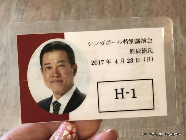 haratatsunori シンガポール 原辰徳 (2)