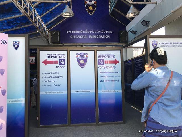 メーサイ タチレク 国境 タイ ミャンマー (4)