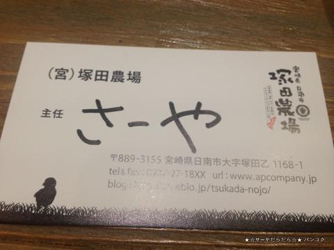 塚田農場 宮崎県 日南市 居酒屋 成田
