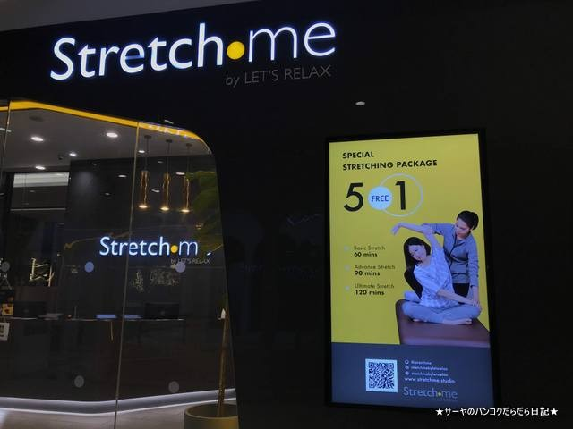 Stretch me by LET'S RELAX バンコク (3)