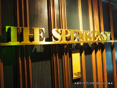 The Speakeasy ルーフトップバー バンコク MUSE HOTEL