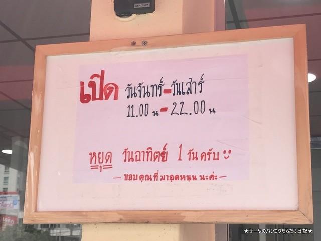 ウォンウェンヤイ ラーンパンナナー タイ料理r レストラン (1)