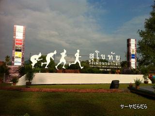 20110508 sukhothai marathon 1