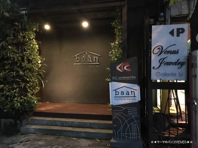 baan bangkok thaifood restaurant バンコク タイ料理 (3)