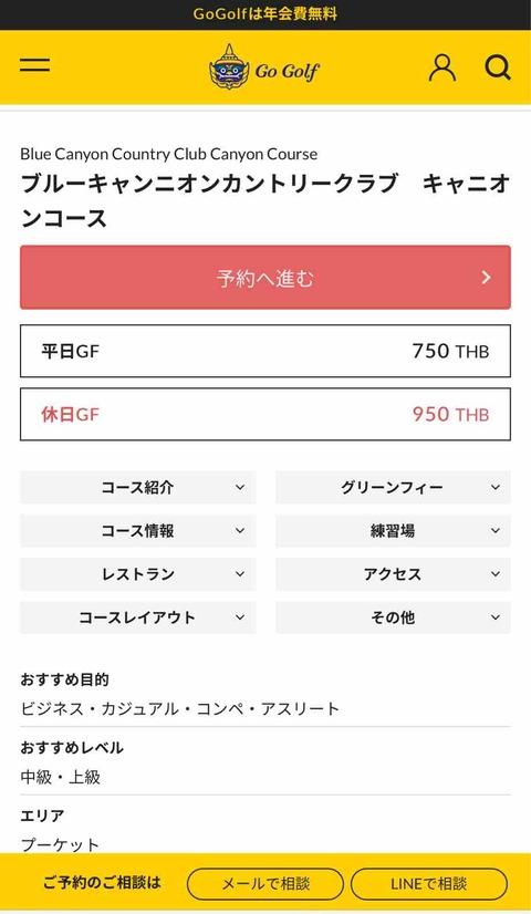 gogolf タイゴルフ予約サイト プーケット