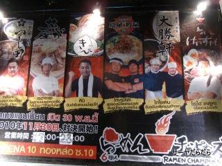 20101222 らーめんちゃんぴおん  1