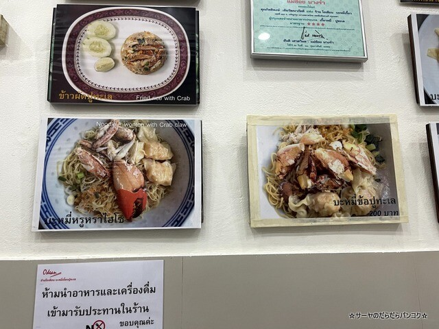 興来飯店 Odean Wonton Noodle 蟹肉麺 (10)