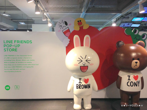 LINE FRIENDS POP - UP STORE