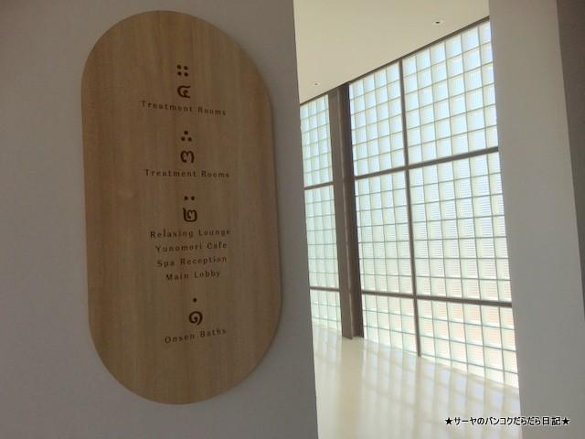 湯の森 パタヤ yunomori pattaya (6)